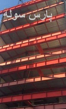 اسکلت فلزی – هزینه تمام شده اسکلتهای فلزی پارس سوله